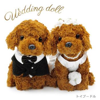 結婚祝い・ウェルカムドール、犬好きの方へのギフトにオススメのぬいぐるみ電報「プレミアムウェディングドール トイプードル」