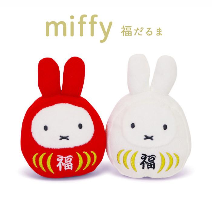 結婚祝いや誕生日・賀寿・合格・当選祝いにオススメのぬいぐるみ「ミッフィー 福だるま 紅白セット」