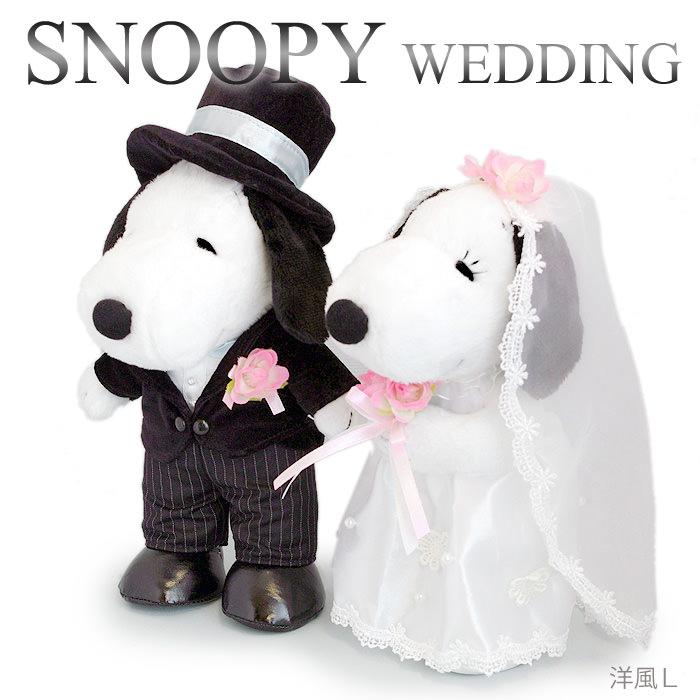 結婚祝い・結婚記念日のお祝いにオススメのぬいぐるみ「スヌーピーウエディング 洋風L」