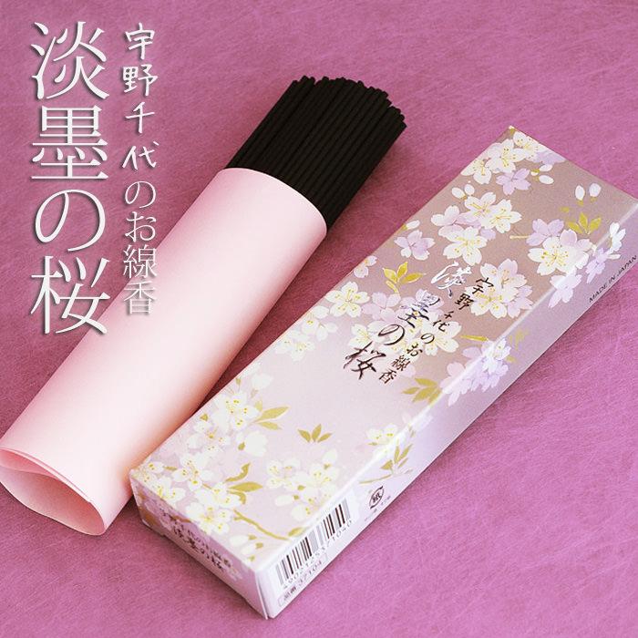 「宇野千代のお線香 淡墨の桜」