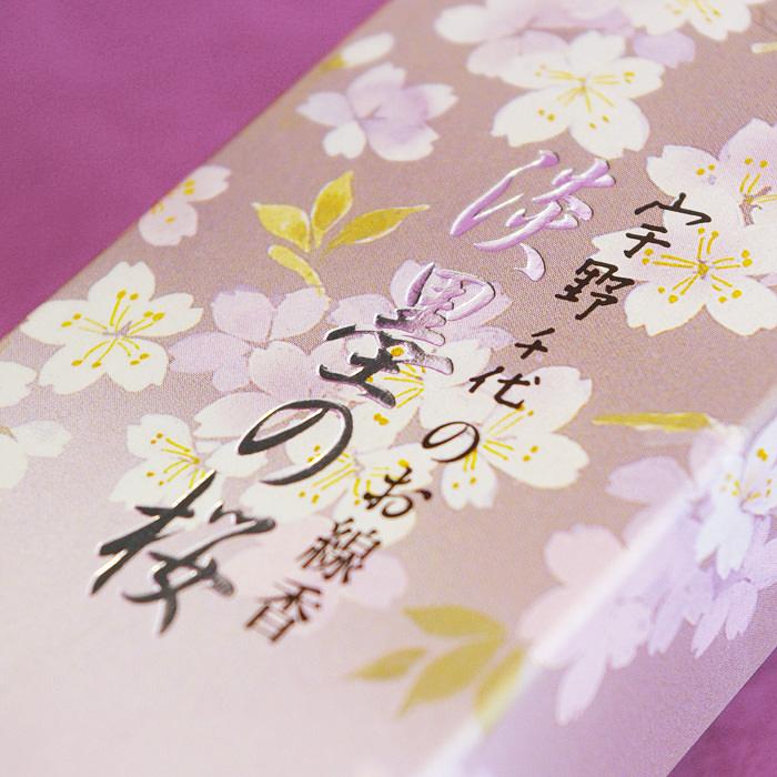継体天皇お手植えの桜と伝えられる淡墨の桜