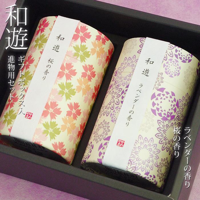 線香「和遊「桜」と「ラベンダー」の香りセット」