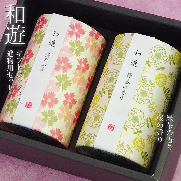 線香「和遊「桜」と「緑茶」の香りセット」