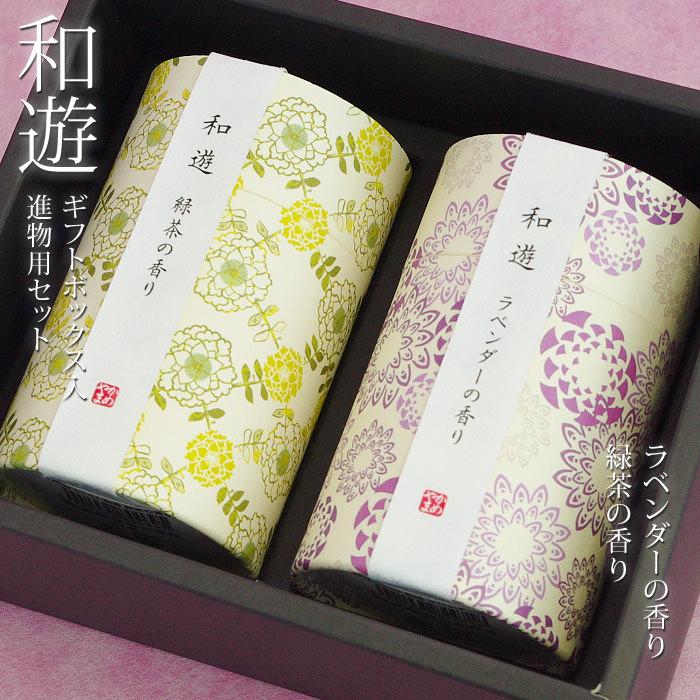 線香「和遊「ラベンダー」と「緑茶」の香りセット」