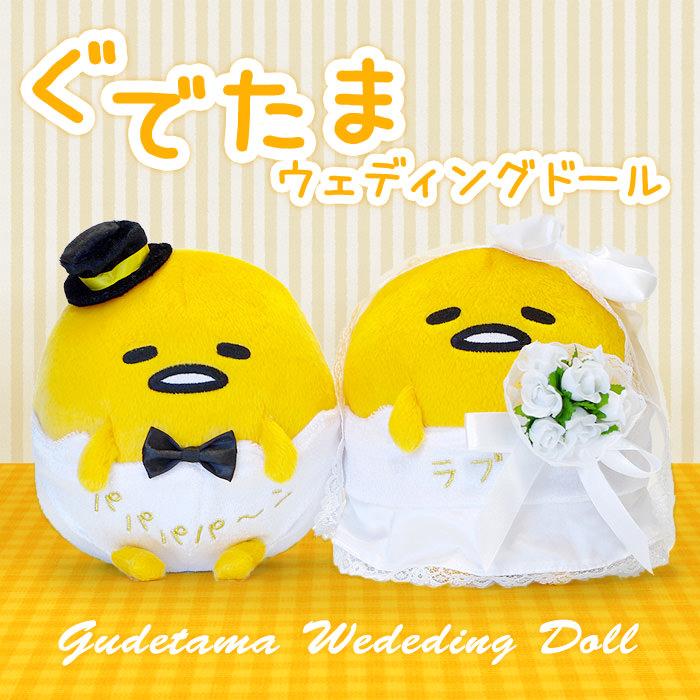 結婚式のお祝い電報にオススメのぬいぐるみ「ぐでたま ウェディングドール」