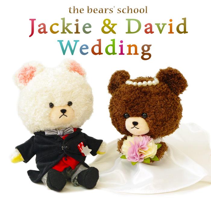 「ジャッキー&デイビッド ウエディングセット」