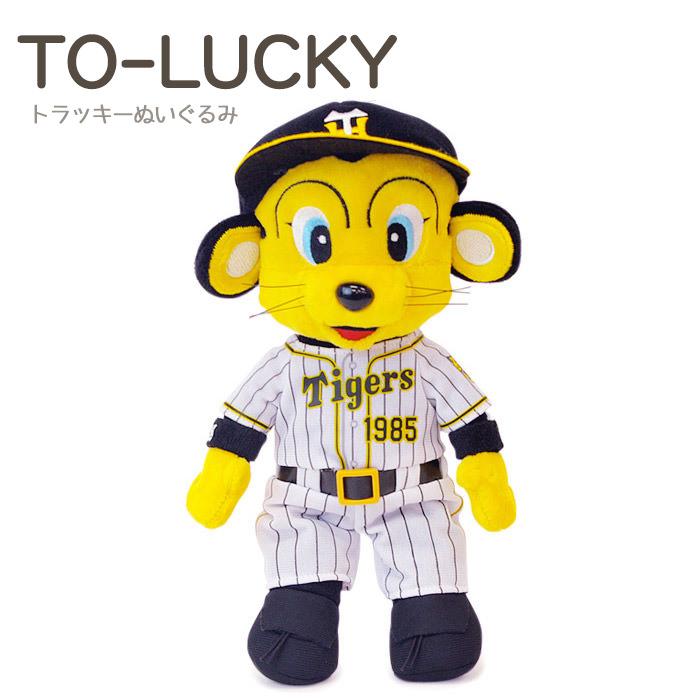 「阪神タイガース公認 トラッキー ぬいぐるみM」