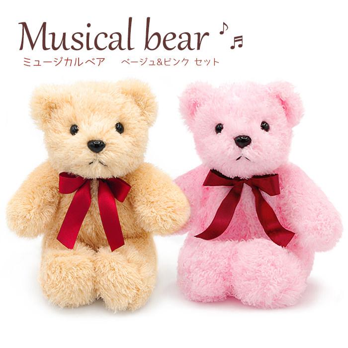 「ミュージカルベア ベージュ&ピンク」