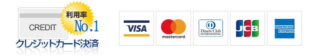 利用率No.1のクレジットカード決済