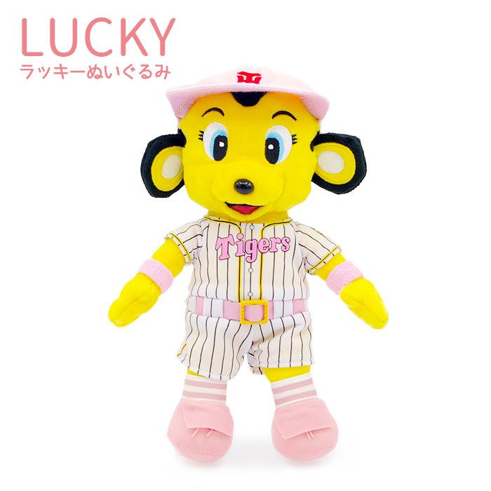 阪神タイガースや野球ファンの誕生日・結婚祝いにオススメ「ラッキー ぬいぐるみM」