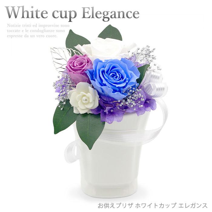 「お供えプリザ ホワイトカップ エレガンス」