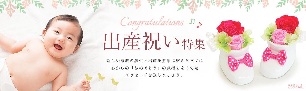 新しい家族の誕生と出産を無事に終えたママに「おめでとう」の気持ちをこめた出産祝いギフト・祝電特集