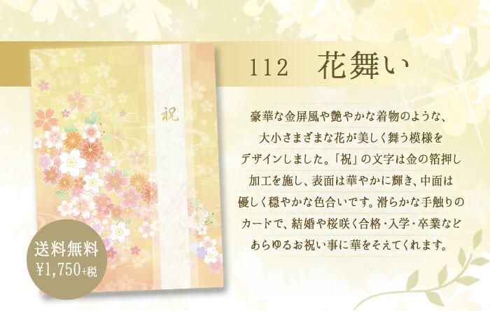 電報台紙:112「花舞い」