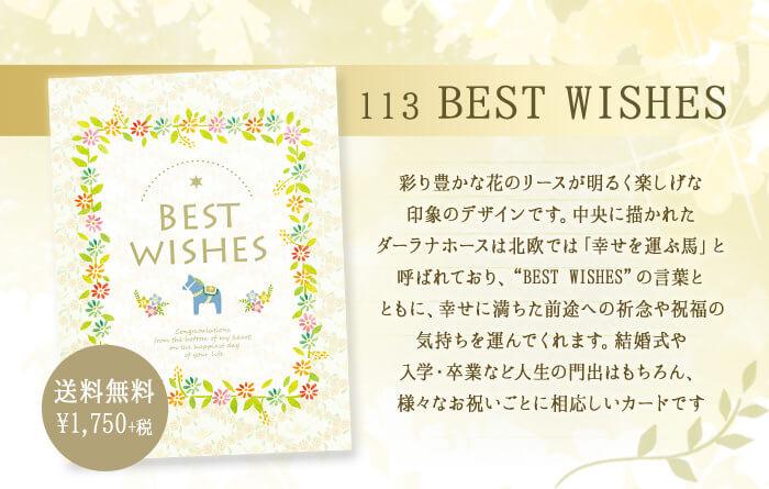 電報台紙:113「BEST WISHES」
