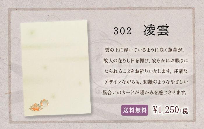 電報台紙:302「凌雲」