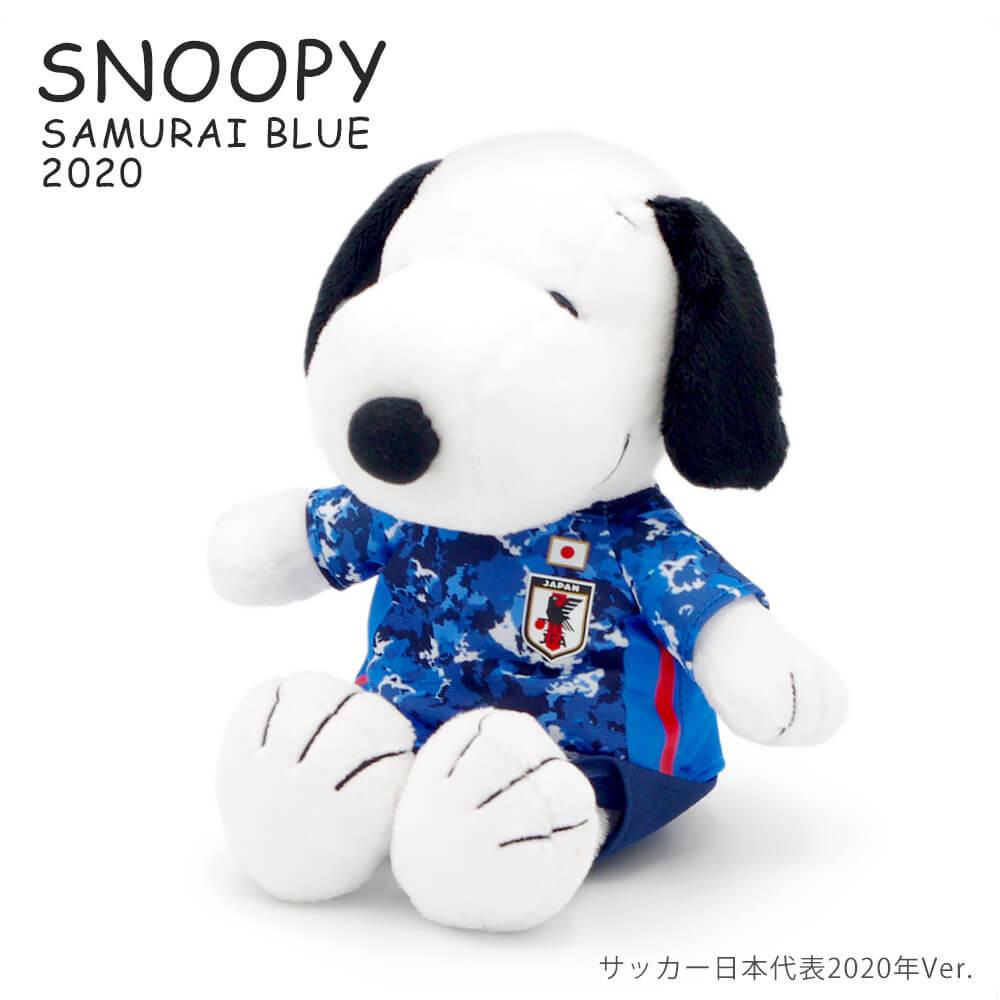 誕生日や結婚式のお祝いにオススメのぬいぐるみ「スヌーピー サッカー日本代表2020ver.」