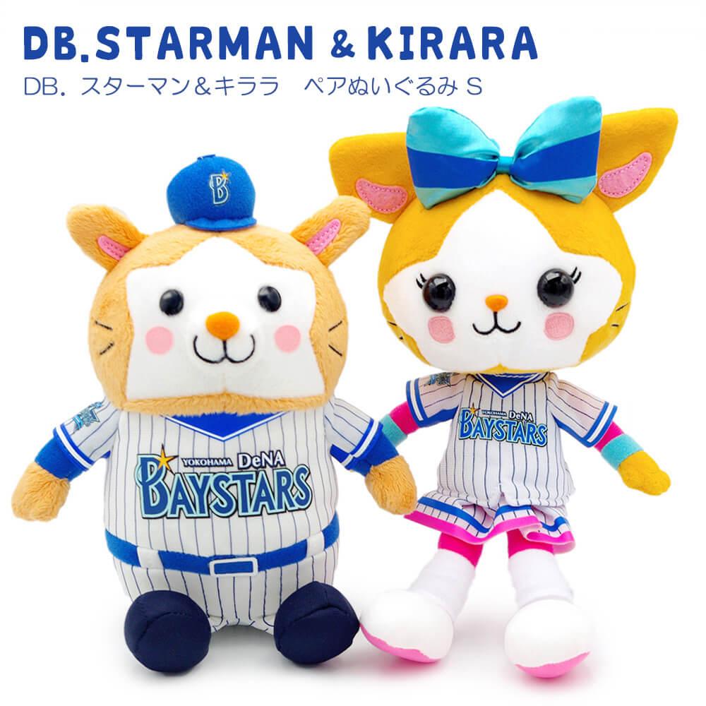 「DB.スターマン&キララ ペアぬいぐるみ S」