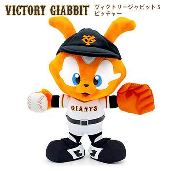 野球ファンや子供の誕生日・大会出場お祝いにオススメ・読売ジャイアンツのぬいぐるみ「ヴィクトリージャビット S ピッチャー」
