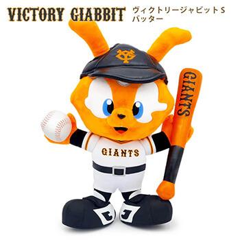 野球ファンや子供の誕生日・大会出場のお祝いにおすすめ読売ジャイアンツのぬいぐるみ「ヴィクトリージャビット S バッター」