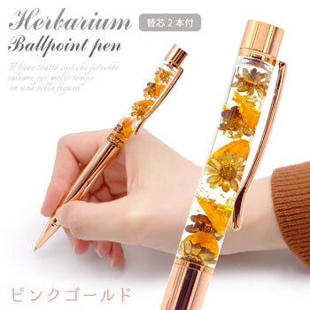 ハーバリウムアレンジ ボールペン 加賀 ピンクゴールド