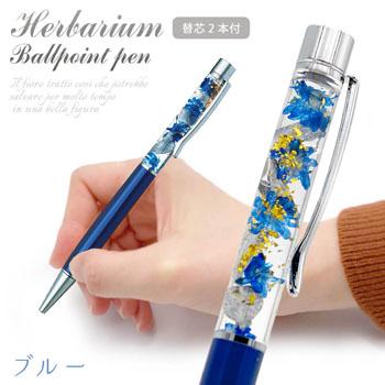 ハーバリウムアレンジ ボールペン 加賀 ブルー