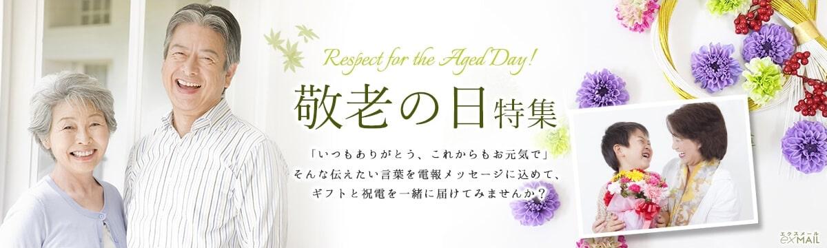 敬老の日に「いつもありがとう、これからもお元気で」、そんな伝えたい言葉を込める祝電・ギフト特集