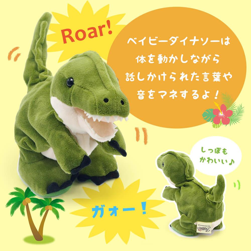 マネしてしゃべる!かわいく動く恐竜のぬいぐるみ祝電「Baby Dino(ベイビーダイナソー)」