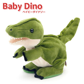 子供の誕生日プレゼントや記念日にオススメ・恐竜のぬいぐるみ祝電「Baby Dino(ベイビーダイナソー)」